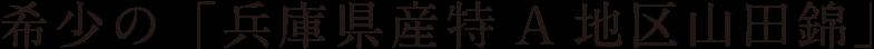 希少の「兵庫県特産A地区山田錦」