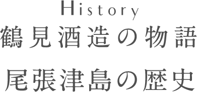 History 鶴見酒造の物語 尾張津島の歴史