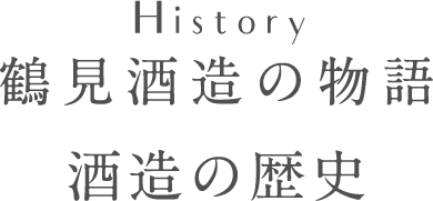 History 鶴見酒造の物語 酒造の歴史
